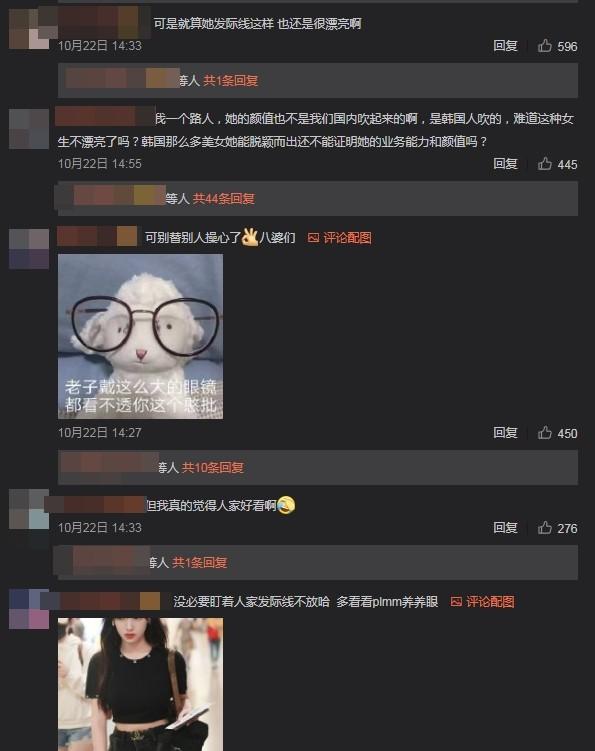 ▲網友反應。(圖/翻攝自微博/娛Ms)