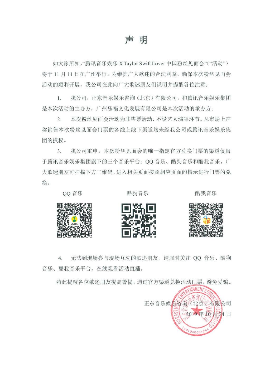 ▲▼泰勒絲11月11日會在廣州出席粉絲見面會。(圖/翻攝自微博/環球國際部)