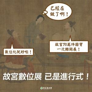 故宮文物數位化 民進黨酸韓國瑜:都是進行式