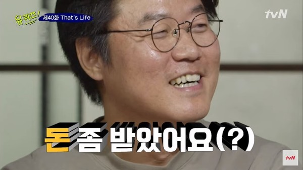 ▲羅PD表示40億是年薪加上獎金。(圖/翻攝YouTube/tvN)
