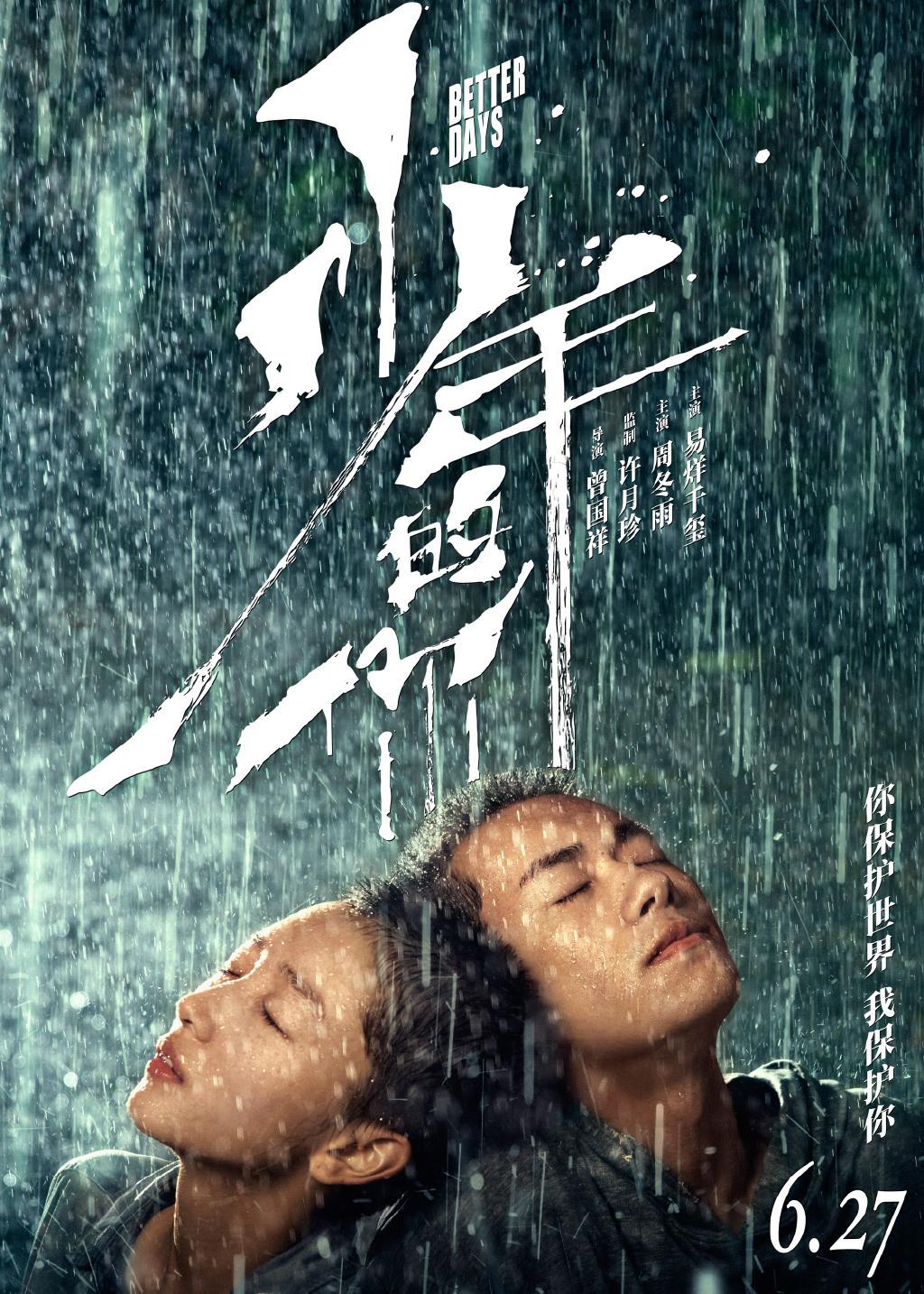 ▲▼易烊千璽《少年的你》上映,王俊凱、王源包場支持。(圖/翻攝自微博)