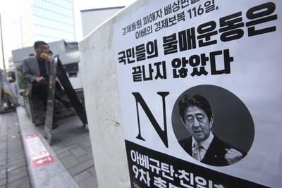 日韓局長級會議 時隔3年又召開