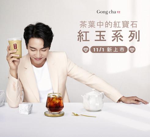 ▲▼昇基歐巴推薦貢茶新品「茶葉中的紅寶石」11/1優雅上市。(圖/業者提供)