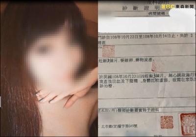 搭警車惹議 女曝診斷書:剛流產