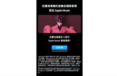 11/8前辦Apple Music可免費獲得4個月會員資格