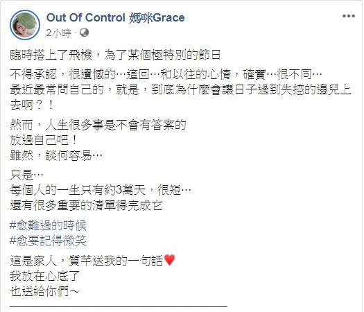▲結婚8週年,Grace吐心聲。(圖/翻攝自Facebook/Out Of Control 媽咪Grace)