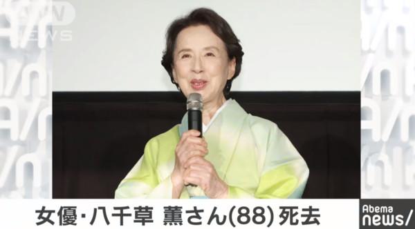 ▲八千草薰逝世,享壽88歲。(圖/翻攝自ANNnewsCH YouTube)