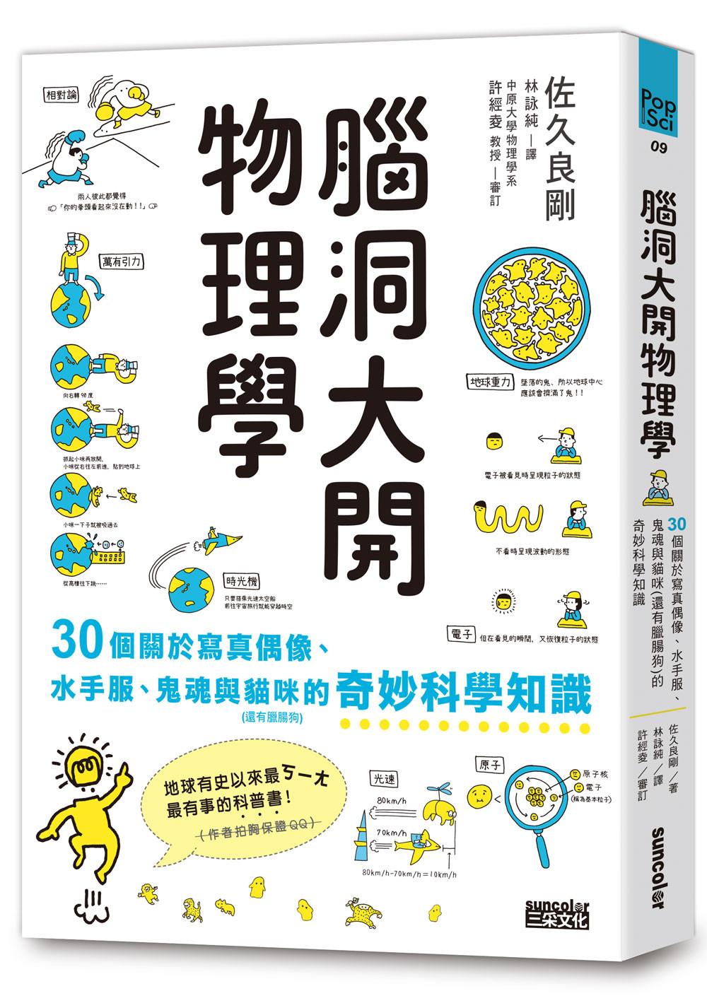 ▲▼書籍《腦洞大開物理學》。(圖/三采提供,請勿隨意翻拍,以免侵權。)