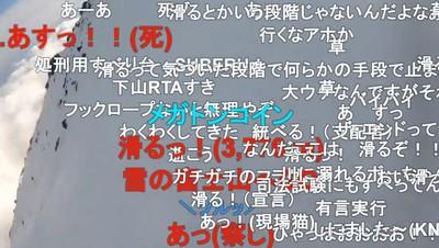 日男摔落富士山 直播15秒畫面曝