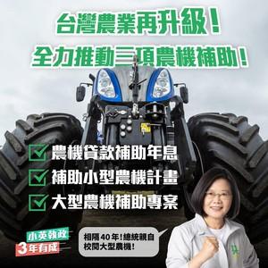 蔡英文補助6.4萬農民 新竹農漁水利會竟轉頭挺韓