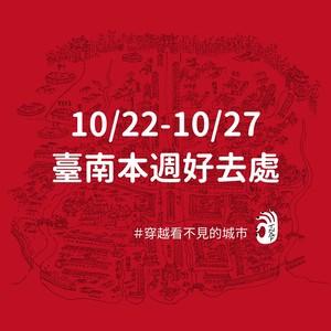台南藝術節logo涉抄襲英國畫家作品
