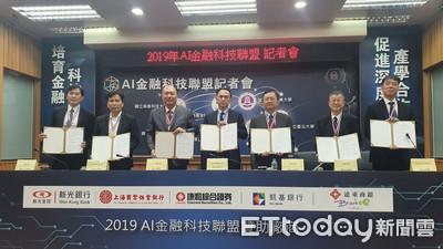 AI金融科技聯盟成立 六校攜手金融業界發展FinTech