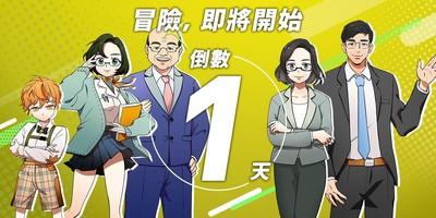 獨/蔡英文首創AVG遊戲31日上線!