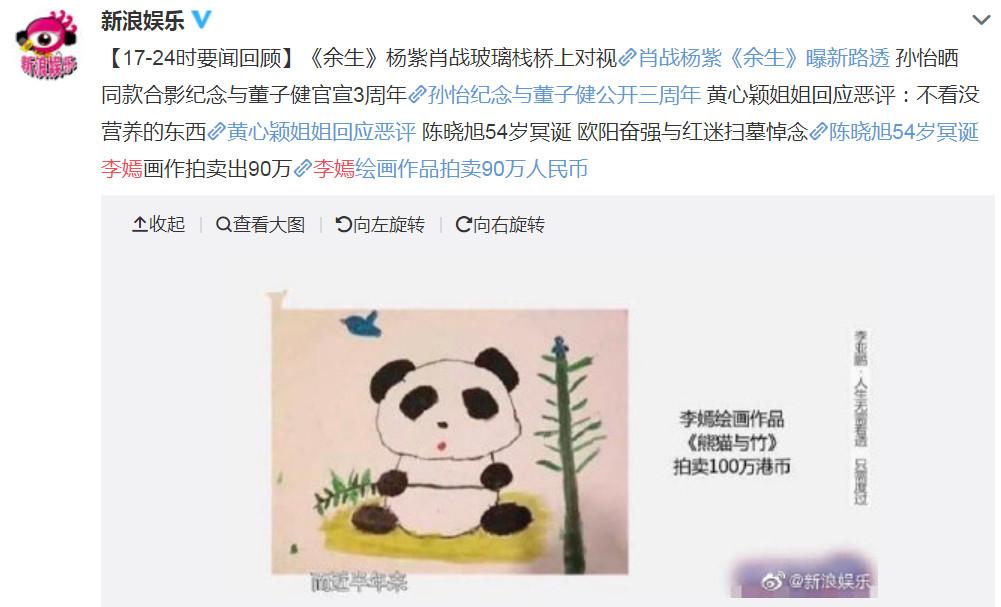 ▲▼李嫣熊貓畫拍賣價高達380萬台幣。(圖/翻攝自微博/新浪娛樂、娛樂圈探班)