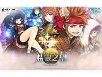 【廣編】NEXON推出童話冒險風MMORPG《精靈之望》