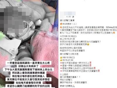 快訊/彰化女嬰19:15衝台大醫!親友淚求讓道