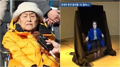 慰安婦倖存者僅剩20人 韓國打造「AI智慧奶奶」 歷史傷痕永不凋零