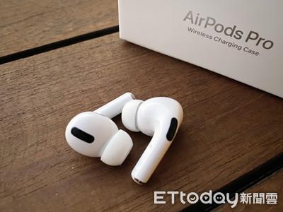 AirPods Pro用戶注意!蘋果發佈韌體更新 提升連結性能