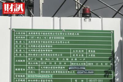蘋果加碼台灣 併購擴廠雙管齊下