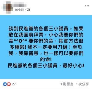 鋼鐵韓粉嗆要你命 彰化綠議員怒喊:用選票譴責暴力