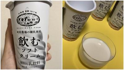 可以喝的冰淇淋! LAWSON濃煉乳飲品爆新熱潮 網:啊不就奶昔