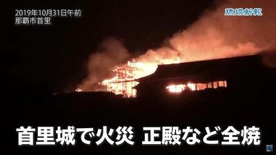 首里城燒毀 居民哭:它是沖繩寶藏