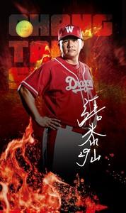 味全龍發行第一張張泰山數位棒球卡