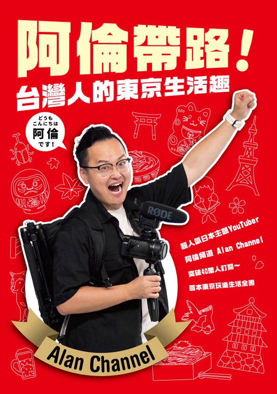 ▲▼書籍《阿倫帶路!台灣人的東京生活趣》。(圖/台灣角川提供,請勿隨意翻拍,以免侵權。)