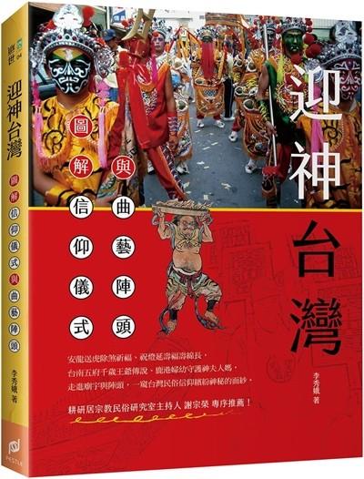 ▲▼書籍《迎神台灣:圖解信仰儀式與曲藝陣頭》。(圖/帕斯頓數位多媒體有限公司提供,請勿隨意翻拍,以免侵權。)