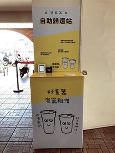 竹市免費租借外帶飲料杯