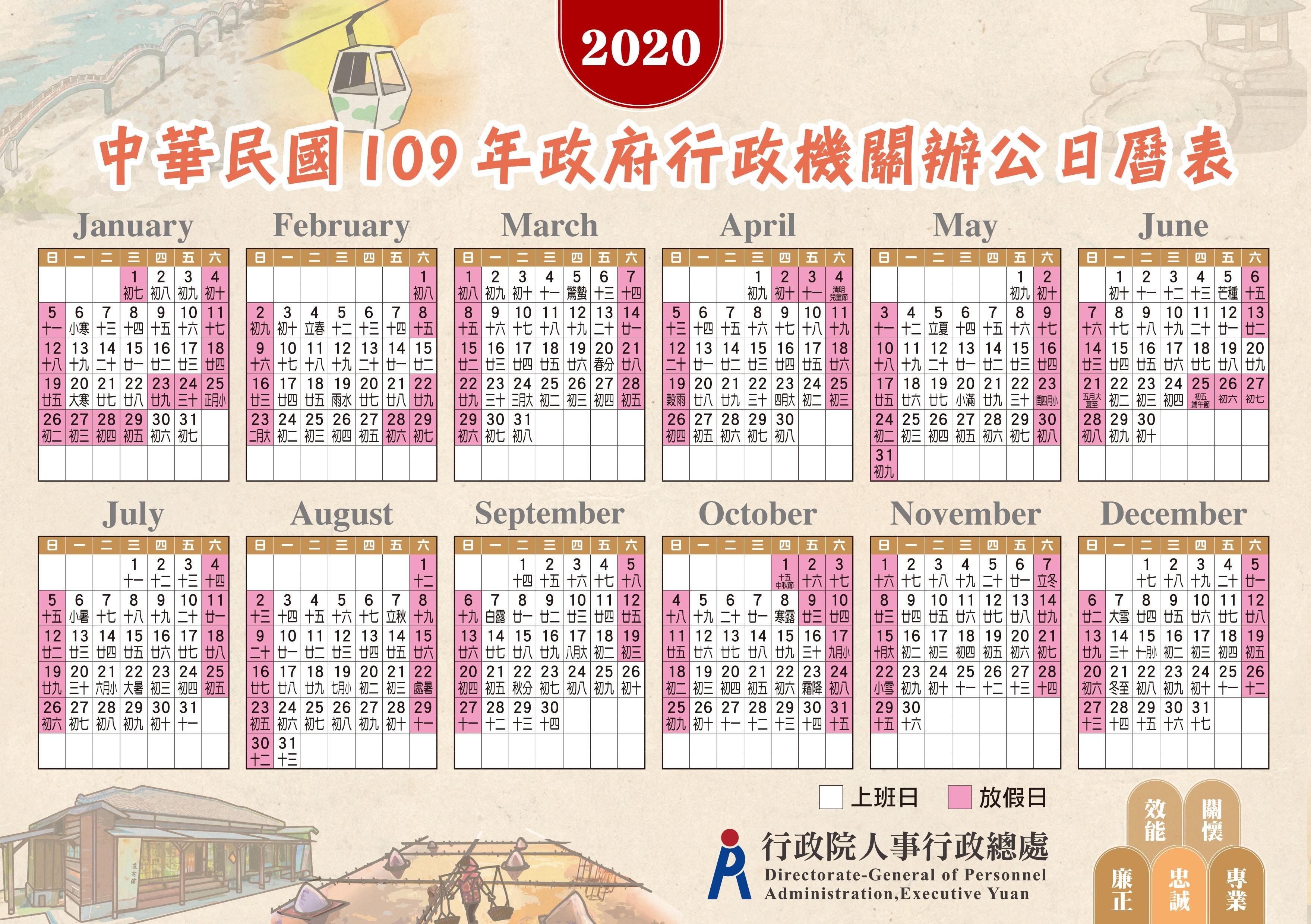 ▲▼今年國定假日休完了「剩最後18天」…2020春節7天假提前!7個連假一覽表看這。(圖/記者許力方製、行政院)
