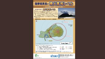 薩摩硫磺島火山噴發2級警戒 1公里生人勿近
