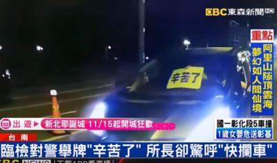 臨檢對警舉「辛苦了」紙牌!所長驚:快攔車