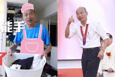 蔡英文難以理解韓國瑜PO洗內褲影片