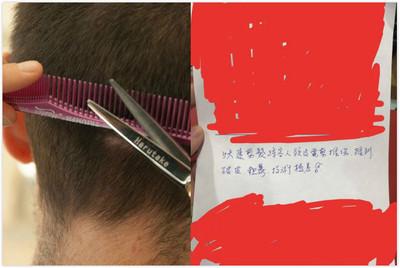 電剪頭皮紅腫!理髮師丟飯碗嘆:該換枕頭套