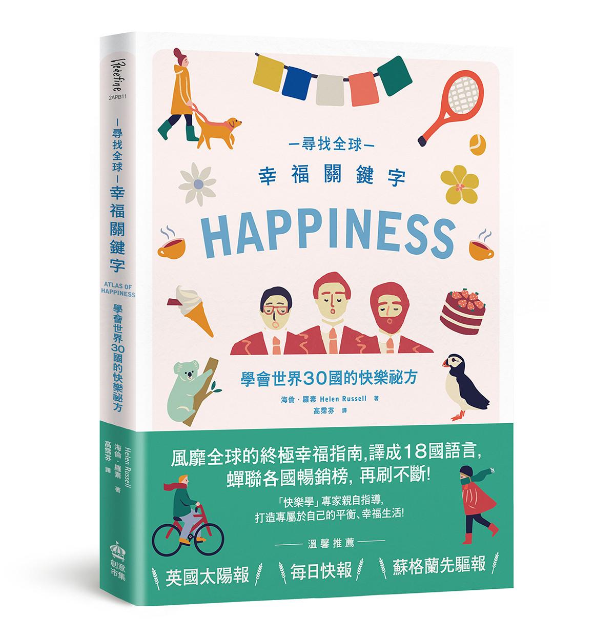 ▲尋找全球幸福關鍵字:學會世界30國的快樂祕方。(圖/創意市集提供)