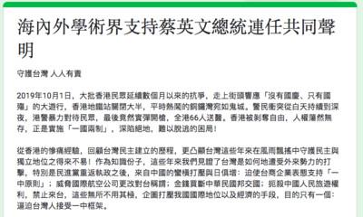 學術界挺蔡英文連任共同聲明曝光 21中研院士串連30位前大學校長