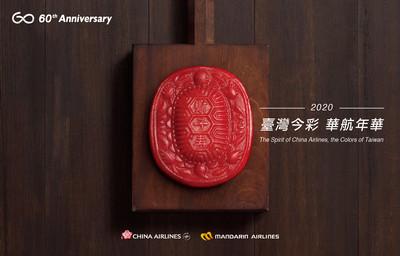 華航2020年月曆出爐!內頁搶先看