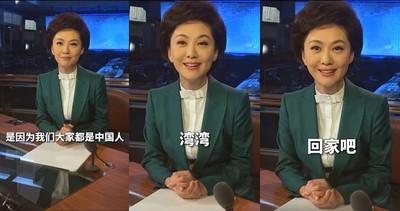 央視主播喊「灣灣回家吧」 遭台網友噓爆
