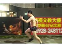 直播主台北街頭裸奔!Toyz衝市民大道「剩一條內褲」 再放話:沒奪冠就跳樓