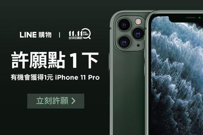 一元iPhone 11 Pro有機會帶回家 LINE購物「1111全球狂購節」祭賺點四重奏