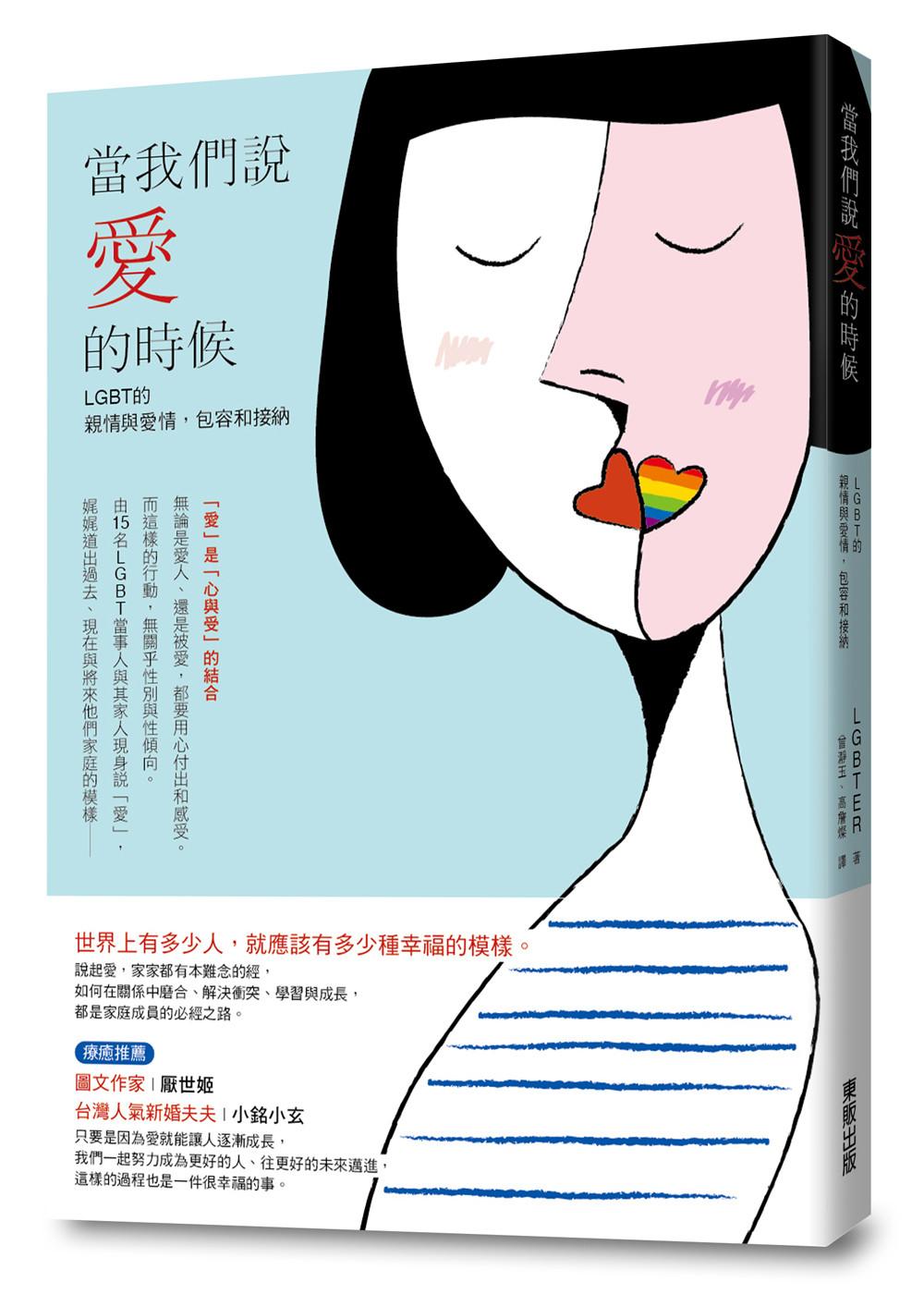 ▲▼書籍《當我們說愛的時候》。(圖/台灣東販提供,請勿隨意翻拍,以免侵權。)