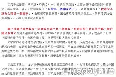 老師課堂說「台灣不是一個國家」 地方媽媽怒了