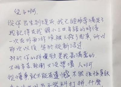 北漂兒「拜託再等等我」 罹癌爸149字信惹萬人淚