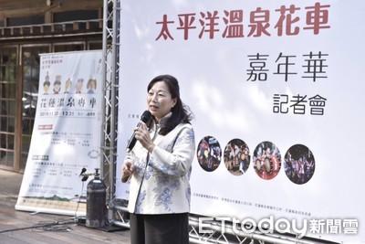 最大踩街嘉年華 太平洋溫泉花車23日登場