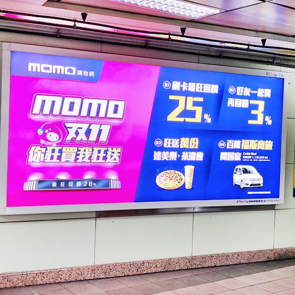中山站橫式燈箱