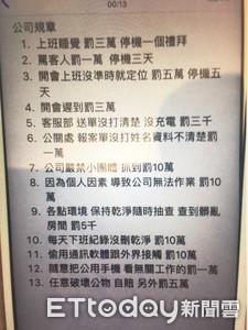 楊梅6層獨棟豪宅竟是詐騙大本營 規章超好笑