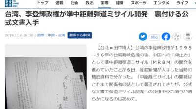 日媒:台海危機後 台灣研發準中程彈道飛彈