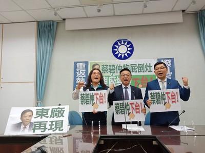 蔡碧仲「狗屁倒灶」說 國民黨團要求辭職
