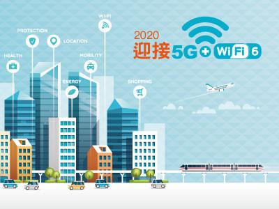 先探/2020迎接5G+WIFI 6